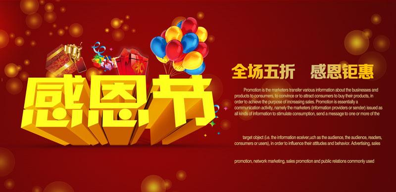 感恩节打折优惠psd模板 - 爱图网设计图片素材下载图片