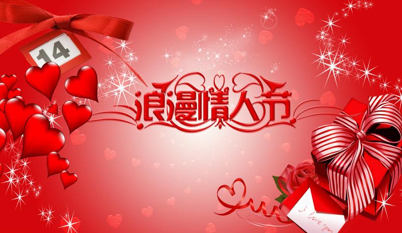 浪漫情人节红色海报背景psd素材