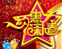 约惠新春节日广告PSD素材