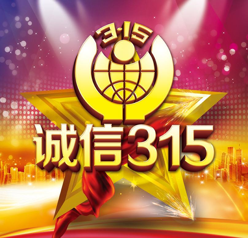 诚信315宣传海报设计psd素材