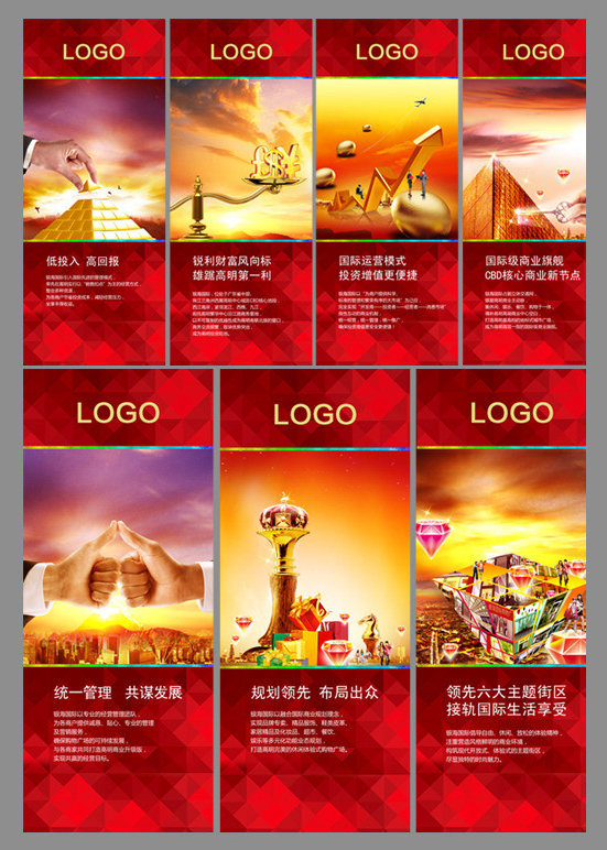 企业文化宣传展板psd素材