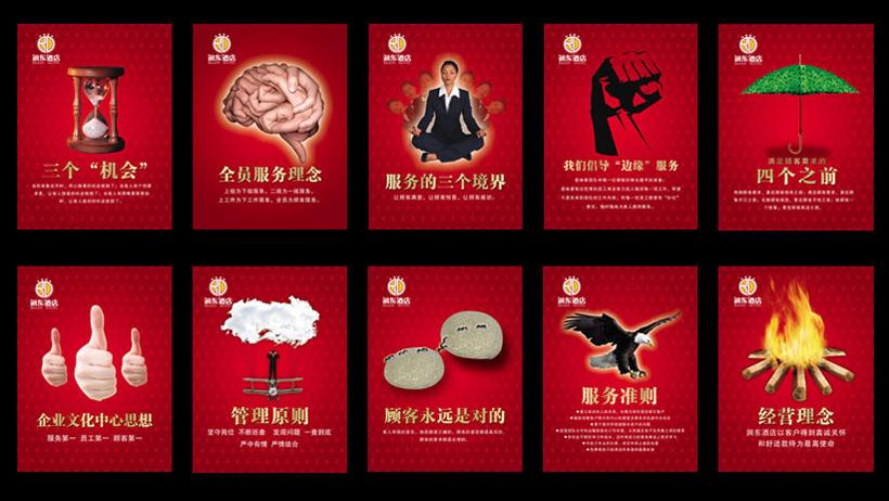 素材信息   关键字: 酒店文化宣传展板企业文化饮食文化酒店展板宣传