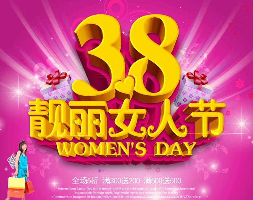 38靓丽妇女节海报设计psd素材