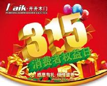 315消费者权益日促销海报设计PSD素材