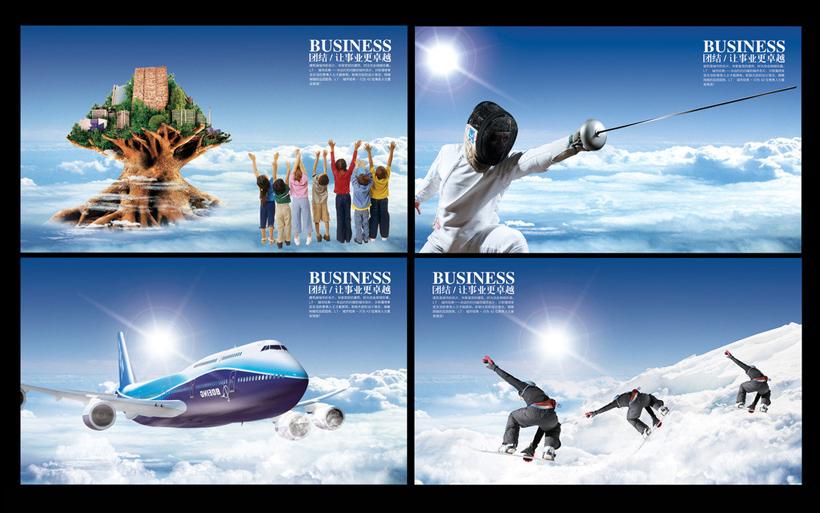 团结合作企业文化展板设计psd素材