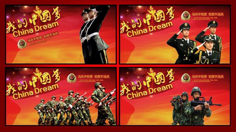 我的中国梦部队展板psd素材