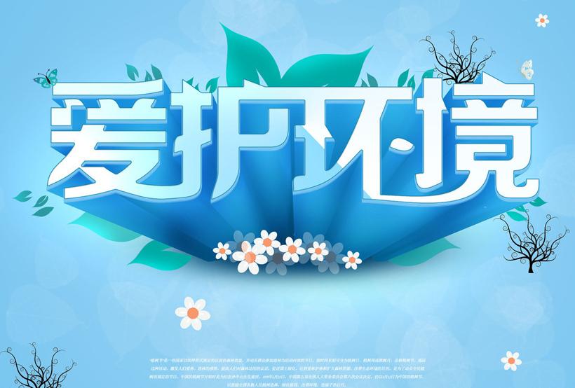 广告海报 爱护环境 保护环境 环保海报 宣传海报 海报设计 保护树木