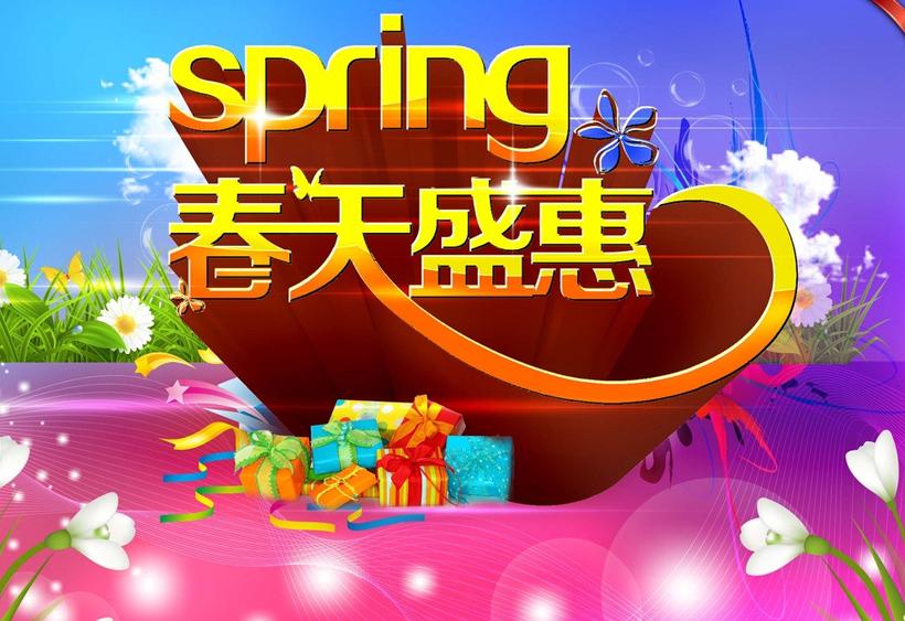 春天盛惠促销海报设计psd素材
