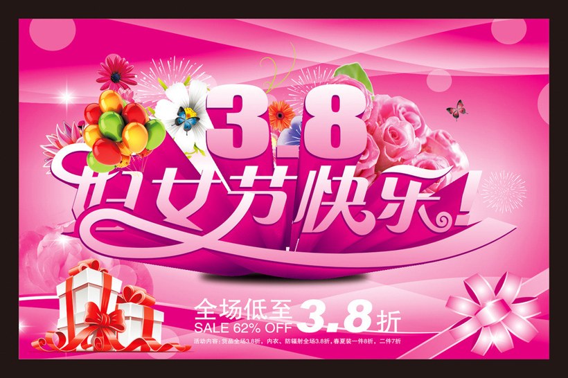 38妇女节快乐购物海报设计矢量素材