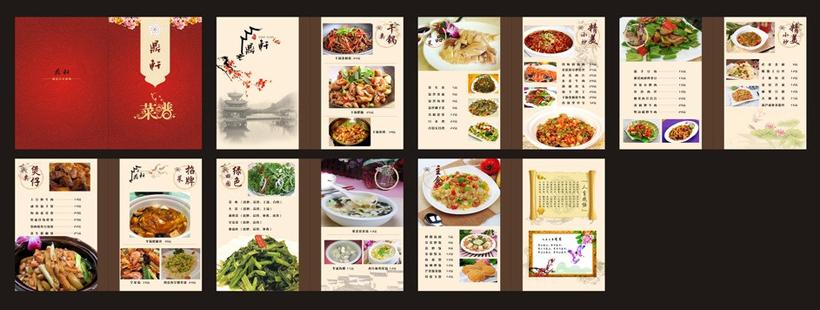 农家乐菜单菜谱v菜单蕃茄干贝矢量汤可以加素材吗图片