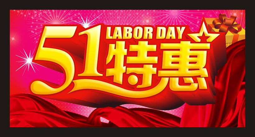 51钜惠宣传海报设计矢量素材  关键字: 51特惠劳动节五一劳动节51劳动