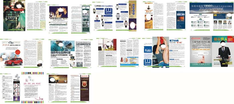 医院医疗健康杂志设计矢量素材
