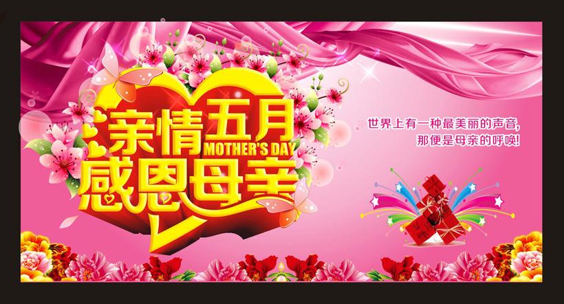 舞台背景 飘带 喜庆 精致 精美 桃花 花朵 鲜花 红色飘带 礼物 礼盒