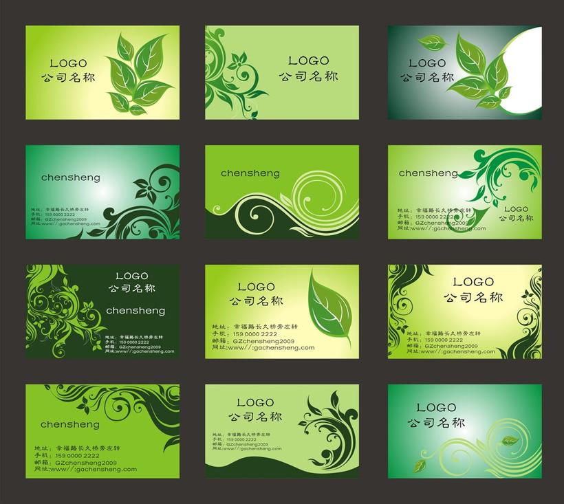 绿色绿叶名片卡片设计矢量素材