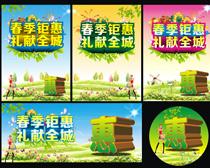 春季卖场促销海报合计矢量素材