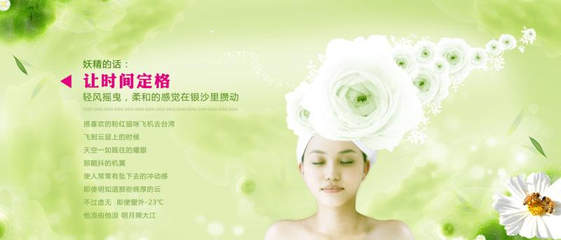 女性护肤美容广告设计模板图片