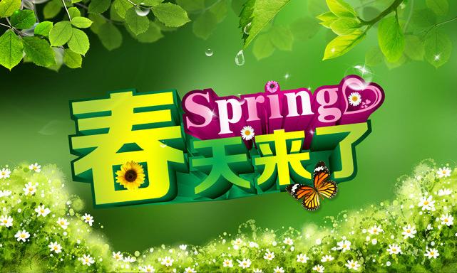 春天来了春季海报背景psd素材