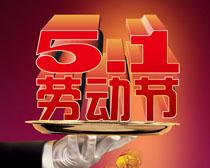 51劳动节创造财富PSD模板