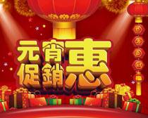 元宵传统节日PSD模板