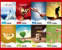企业品牌宣传展板设计PSD素材