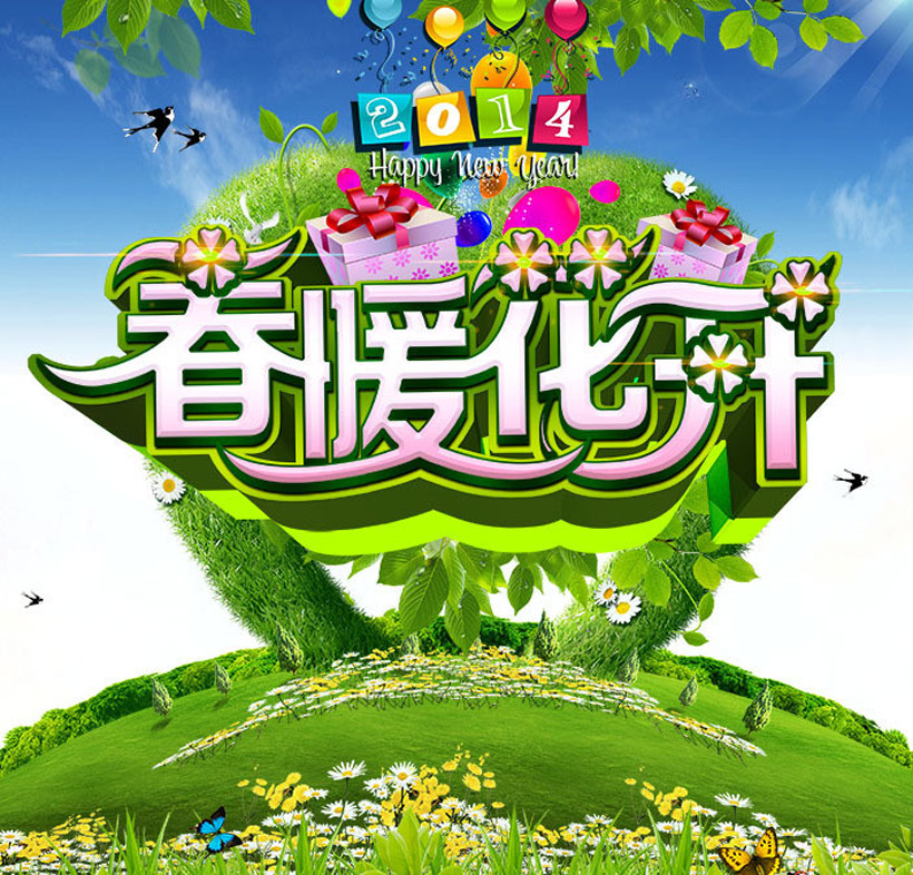 春春天dm单春天展架春季背景海报设计广告设计模板源文件psd分层素材