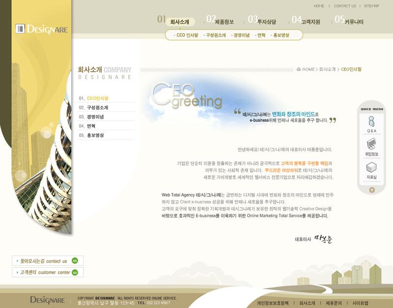 企业公司首页模板设计psd素材