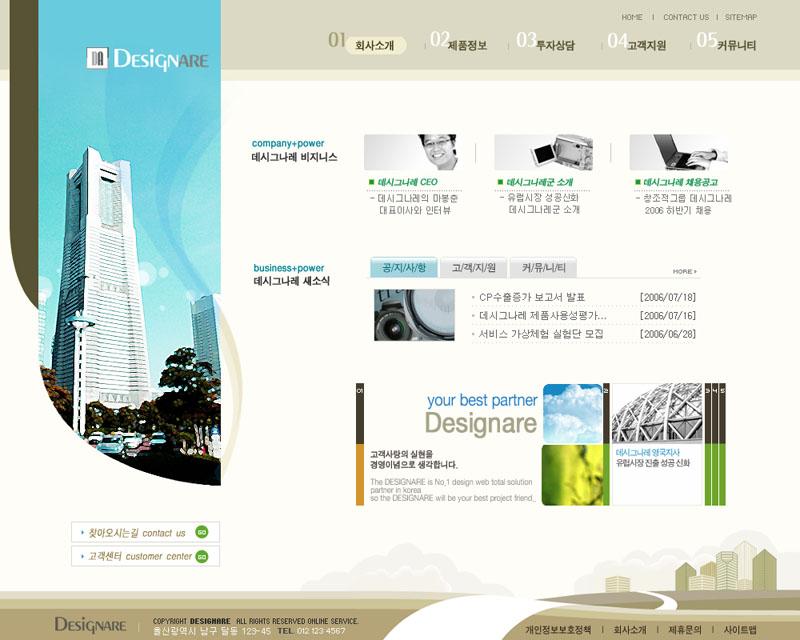 公司文化页面设计网页模板psd素材