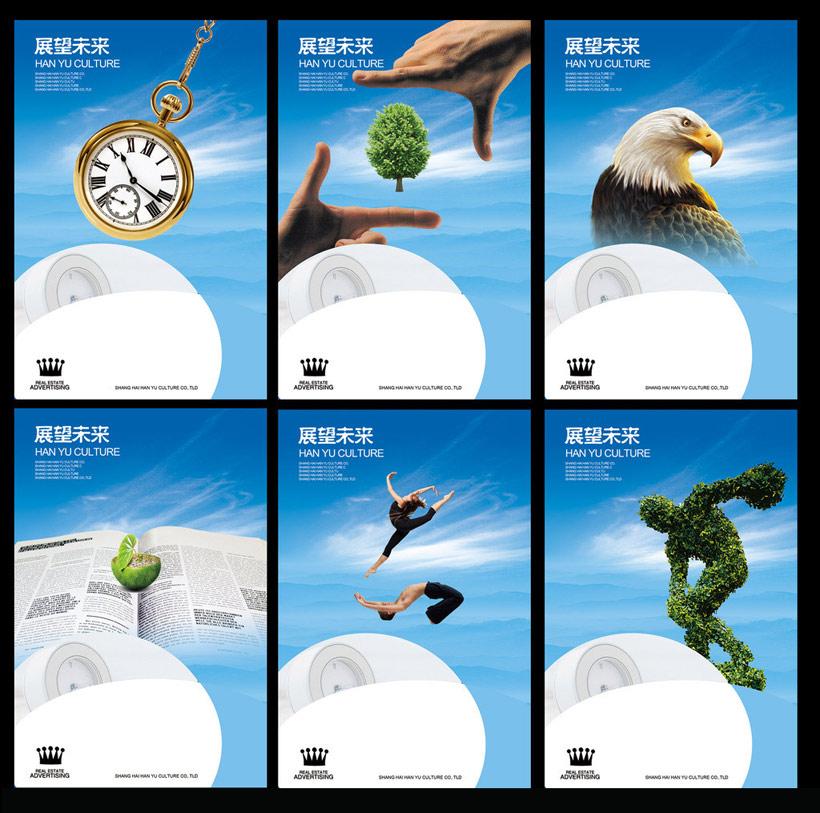 未来钟钟表鹰活力跳舞树手展板模板广告设计模板源文件psd分层素材 分