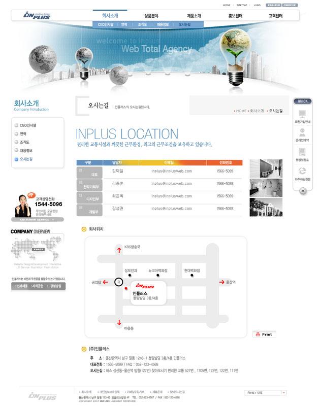公司介绍页面网页模板psd素材