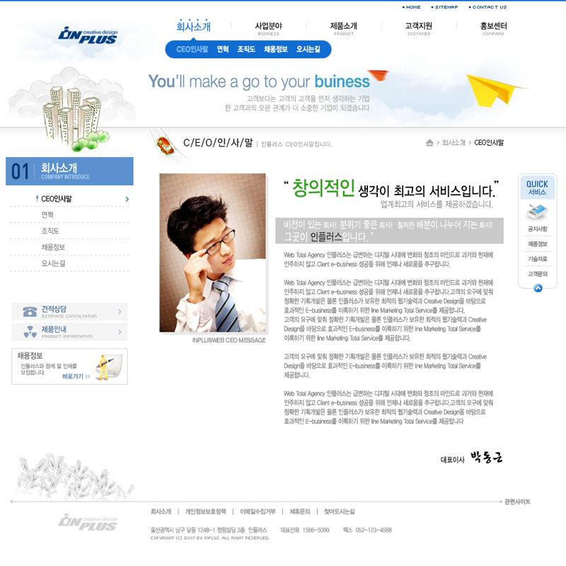 白色网页设计模板psd素材