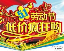 51劳动节疯狂购物海报设计矢量素材