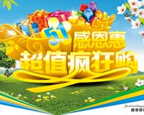 51感恩惠购物海报设计矢量素材