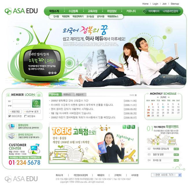 设计网页网站网页布局大学生蓝色模板情侣分子学生分页内页psd分层