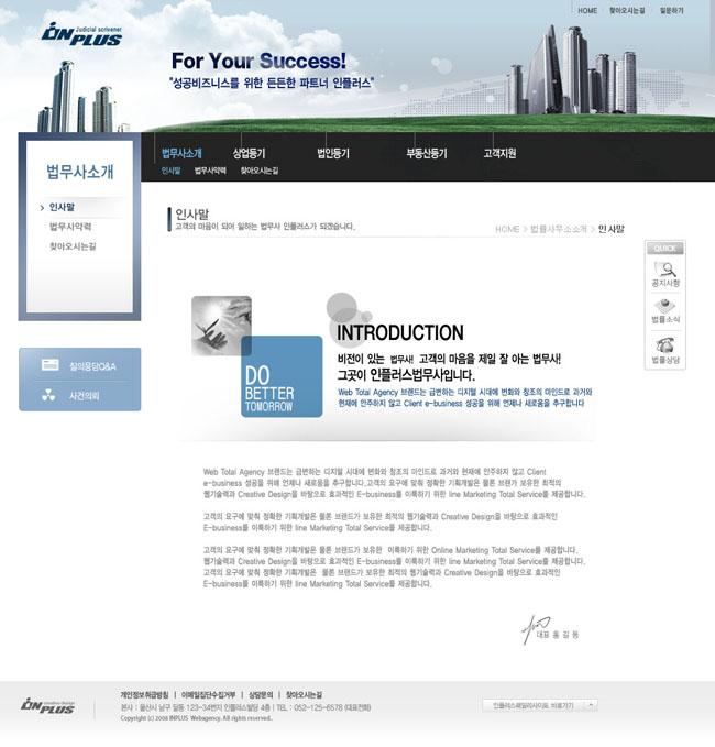 企业发展网页设计PSD源文件