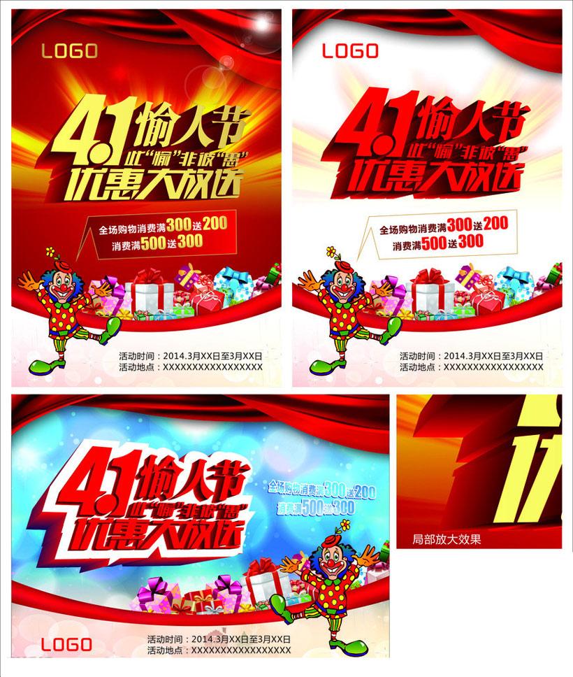 41愉人节欢乐大放送海报设计矢量素材