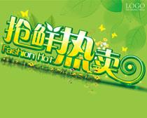 春季热卖宣传海报设计矢量素材