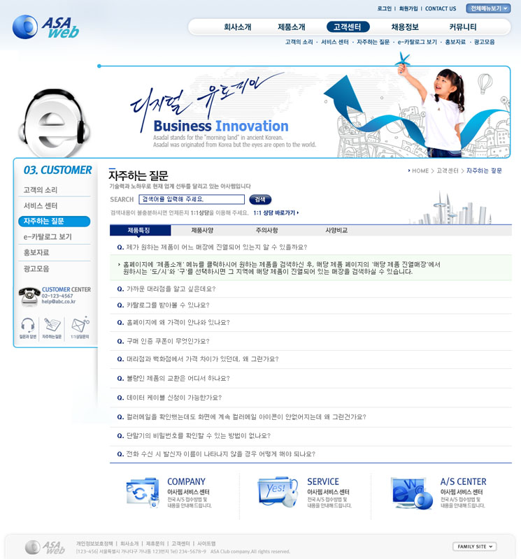 通信网格科技网页设计PSD源文件