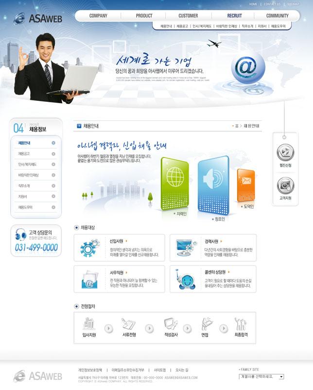 笔记本推荐网页设计PSD源文件