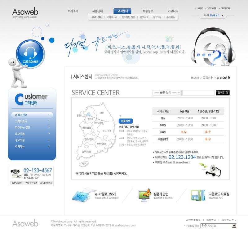 韩国产品元素网页设计PSD源文件