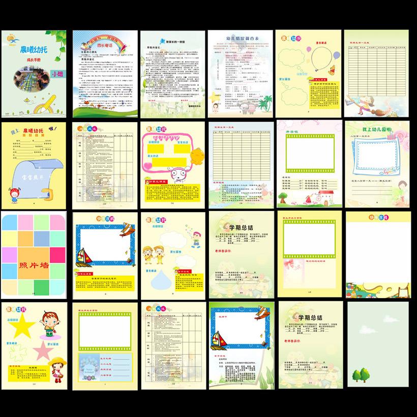 幼儿园校园文化册设计矢量素材