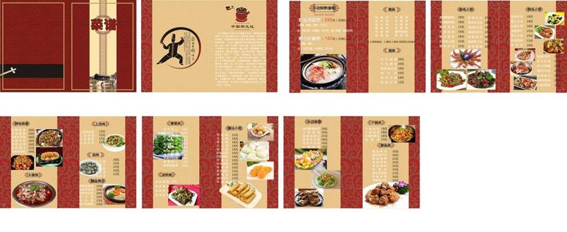 点菜单 菜谱画册 西餐厅 简洁 中餐 喜庆 广告设计模板 矢量素材