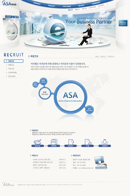 韩国科技蓝色网页PSD源文件