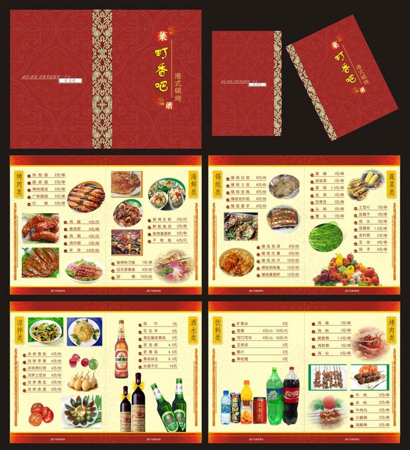 矢量素材 菜单菜谱 菜谱 菜单 价格表 价目单 点菜单 价目表 煲仔饭