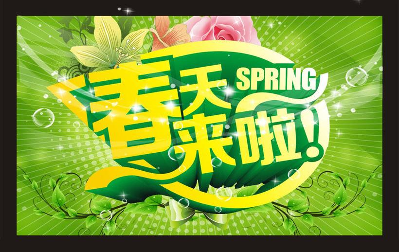 春天来了春季海报矢量素材 - 爱图网设计图片素材下载