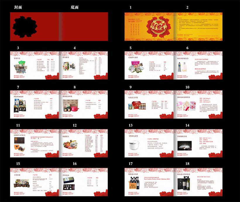 画册设计 > 素材信息   关键字: 礼品画册礼盒画册贺卡新年画册宣传页