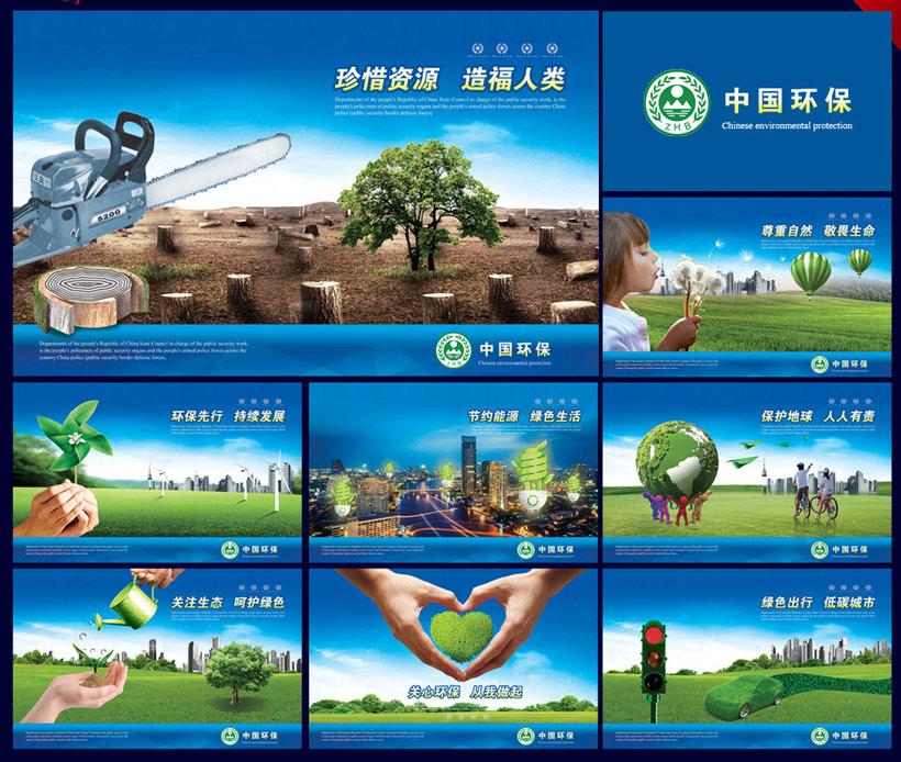 展板 创建标语 环境保护 节能环保 环保广告 环保海报 绿色生活 生态