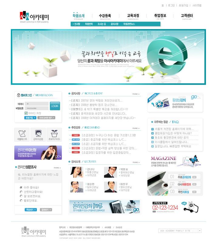 设计网页网站网页布局大学生教师韩国网站白色背景首页设计分栏设计内