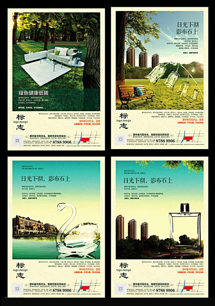 高档房地产广告设计psd素材