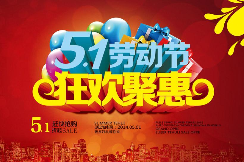 51狂欢聚惠促销海报设计psd素材
