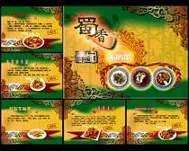 蜀香菜谱菜单设计时时彩平台娱乐